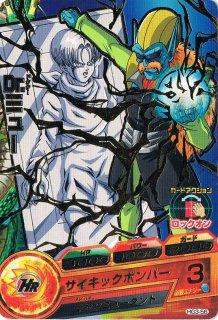 ドラゴンボールヒーローズ HG3-56/Dr.ミュー/サイキックボンバー R