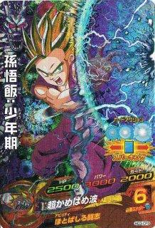ドラゴンボールヒーローズ HG3-CP3/孫悟飯:少年期/超かめはめ波 CP