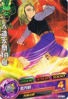 ドラゴンボールヒーローズ HG4-10/人造人間18号/気円斬 C