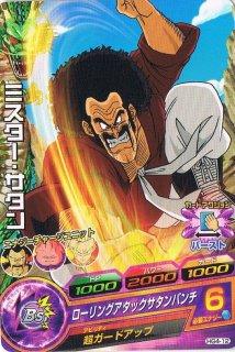 ドラゴンボールヒーローズ HG4-12/ミスター・サタン/ローリングアタックサタンパンチ C