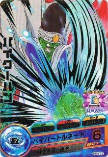 ドラゴンボールヒーローズ HG4-15/パイクーハン/ハイパートルネード R