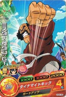 ドラゴンボールヒーローズ HG4-30/ミスター・サタン:GT/ダイナマイトキック C
