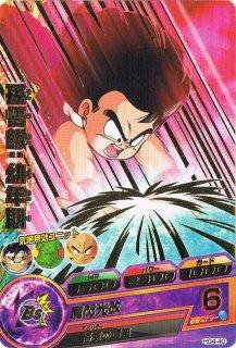 ドラゴンボールヒーローズ HG4-40/孫悟飯:幼年期/魔閃光改 R