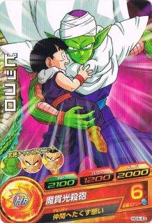 ドラゴンボールヒーローズ HG4-43/ピッコロ/魔貫光殺砲 C