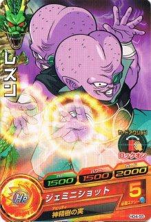 ドラゴンボールヒーローズ HG4-55/レズン/ジェミニショット C