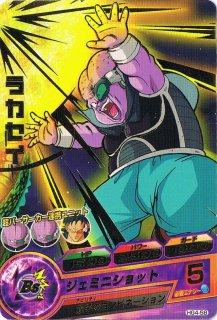 ドラゴンボールヒーローズ HG4-58/ラカセイ/ジェミニショット R