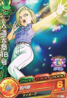 ドラゴンボールヒーローズ HG5-11/人造人間18号/気円斬 C