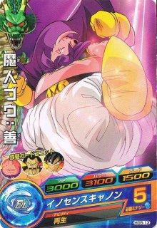 ドラゴンボールヒーローズ HG5-13/魔人ブウ:善/イノセンスキャノン C