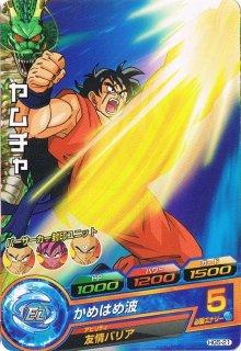ドラゴンボールヒーローズ HG5-21/ヤムチャ/かめはめ波 C
