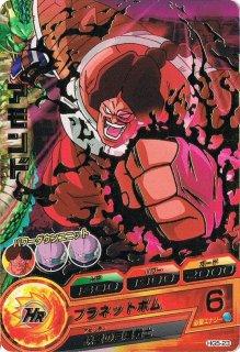 ドラゴンボールヒーローズ HG5-23/アモンド/プラネットボム R