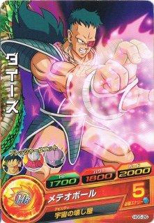 ドラゴンボールヒーローズ HG5-26/ダイーズ/メテオボール C