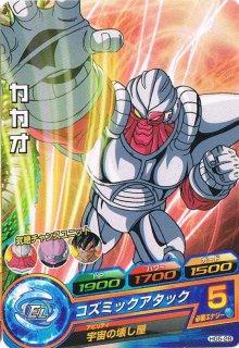 ドラゴンボールヒーローズ HG5-28/カカオ/コズミックアタック C