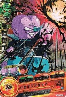 ドラゴンボールヒーローズ HG5-31/ラカセイ/ジェミニショット R