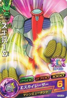ドラゴンボールヒーローズ HG5-53/スーパーΣ/Σスカイレーザー C