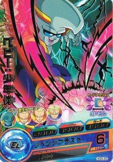 ドラゴンボールヒーローズ HG5-55/ベビー:少年体/リベンジブラスト R