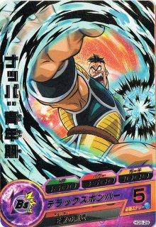 ドラゴンボールヒーローズ HG6-28/ナッパ:青年期/デラックスボンバー R