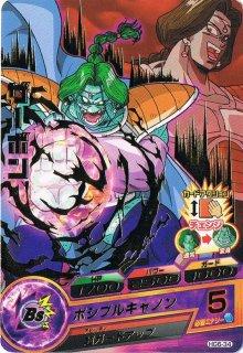 ドラゴンボールヒーローズ HG6-34/ザーボン/ポシブルキャノン R