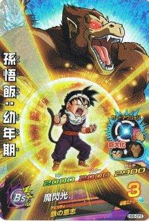 ドラゴンボールヒーローズ HG6-CP3/孫悟飯:幼年期/魔閃光 CP
