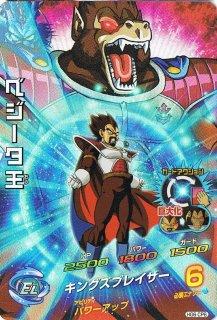 ドラゴンボールヒーローズ HG6-CP6/べジータ王/キングズブレイザー CP