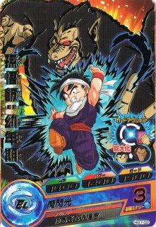 ドラゴンボールヒーローズ HG7-02/孫悟飯:幼年期/魔閃光 R
