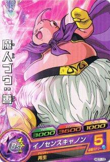 ドラゴンボールヒーローズ HG7-10/魔人ブウ:善/イノセンスキャノン C
