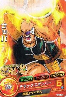 ドラゴンボールヒーローズ HG7-16/ナッパ/デラックスボンバー C