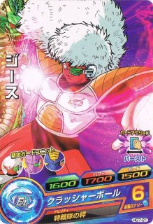 ドラゴンボールヒーローズ HG7-21/ジース/クラッシャーボール C