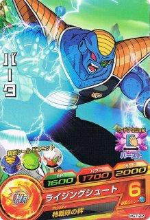 ドラゴンボールヒーローズ HG7-22/バータ/ライジングシュート C