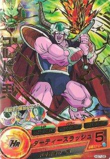 ドラゴンボールヒーローズ HG7-28/コルド大王/ダーティースラッシュ R