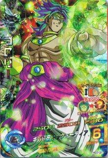 ドラゴンボールヒーローズ HG7-31/ブロリー/ギガンティックミーティア SR