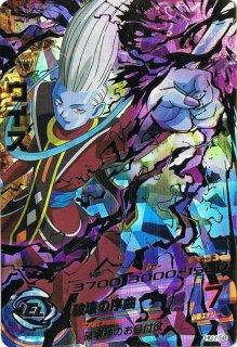ドラゴンボールヒーローズ HG7-58/ウイス/破壊の序曲 UR