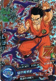ドラゴンボールヒーローズ HG7-CP8/ヤムチャ CP