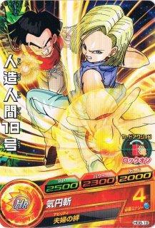 ドラゴンボールヒーローズ HG8-19/人造人間18号 気円斬 C
