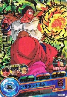 ドラゴンボールヒーローズ HG8-24/アモンド プラネットボム R