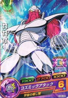 ドラゴンボールヒーローズ HG8-26/カカオ コズミックアタック C