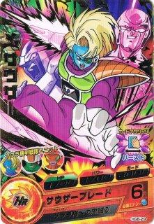 ドラゴンボールヒーローズ HG8-29/サウザー サウザーブレード R
