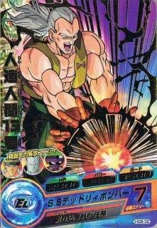 ドラゴンボールヒーローズ HG8-32/人造人間13号 S・Sデッドリィボンバー R