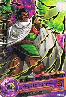 ドラゴンボールヒーローズ HG8-35/パラガス デッドバニッシャー R