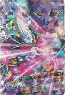 ドラゴンボールヒーローズ HG8-42/ウイス 破壊の序曲 SR