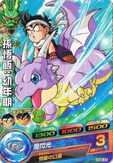 ドラゴンボールヒーローズ HG8-44/孫悟飯:幼年期 C