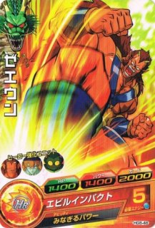 ドラゴンボールヒーローズ HG8-48/ゼエウン エビルインパクト C