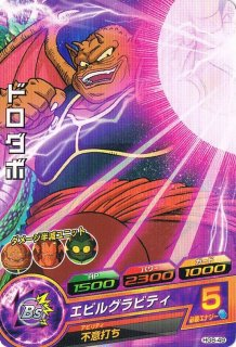ドラゴンボールヒーローズ HG8-49/ドロダボ エビルグラビティ C