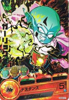ドラゴンボールヒーローズ HG8-51/ガーリックJr デスダンス R