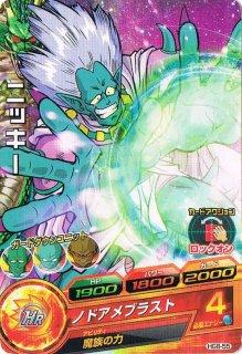 ドラゴンボールヒーローズ HG8-55/ニッキー ノドアメブラスト C