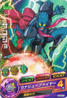 ドラゴンボールヒーローズ HG8-57/サンショ ウナジューファイヤー C