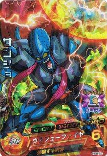 ドラゴンボールヒーローズ HG8-58/サンショ ウナジューファイヤー SR