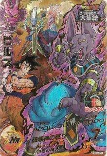 ドラゴンボールヒーローズ HG8-CP8/ビルス 破壊神の怒り CP