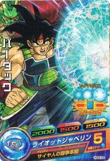 ドラゴンボールヒーローズ HG9-09/バーダック C