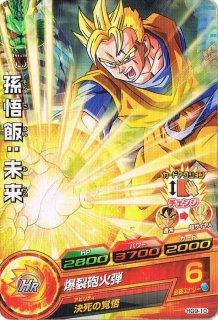 ドラゴンボールヒーローズ HG9-10/孫悟飯:未来 C