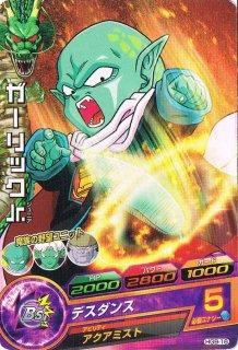 ドラゴンボールヒーローズ HG9-16/ガーリックJr. C